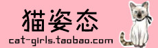 http://cat-girls.taobao.com/
